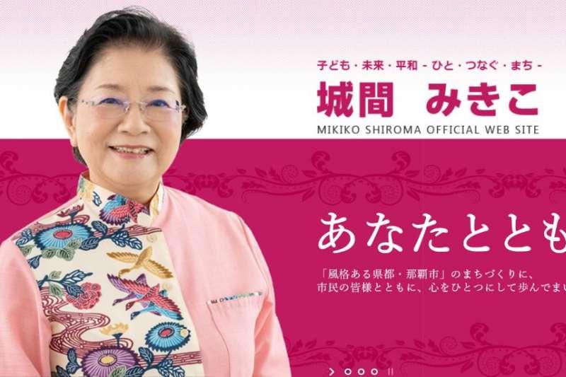 日本沖繩縣那霸市市長城間幹子二連任。(翻攝城間幹子官網)