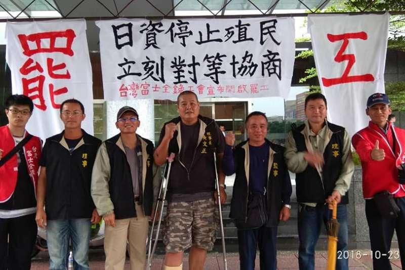 台灣富士全錄公司爆發勞資爭議,工會憤而發動罷工。(取自桃市產總臉書)