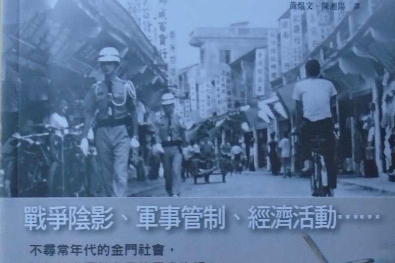 哈佛大學東亞語言文明系中國歷史學教授,現任費正清研究中心主任的宋怡明著《冷戰下的金門》。(作者提供)