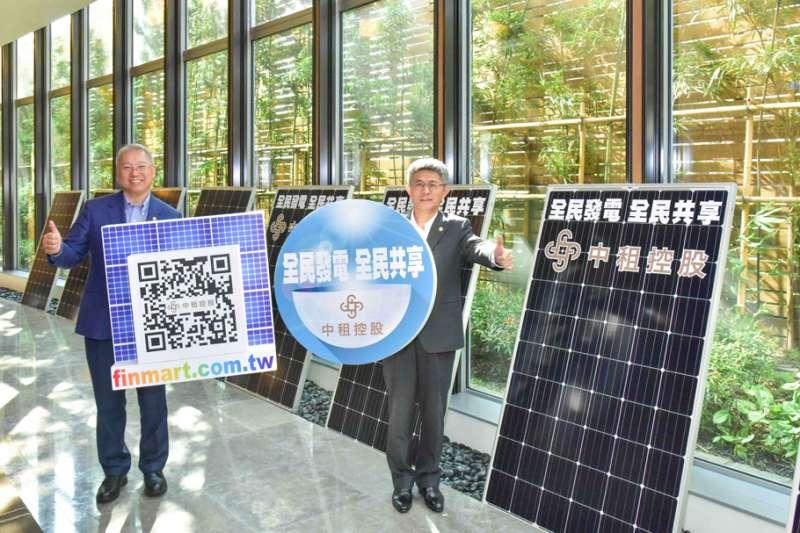 中租喊出「全民電廠.太陽光電」,投資人可透過線上平台,參與認購太陽電廠案。(取自中租控股官網)