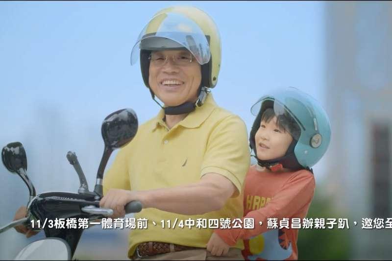 民進黨新北市長候選人今(29)日推出第二部政策動畫「親子體驗博物館」,影片亮點是蘇貞昌親自騎著電動機車載著小朋友。(截圖)