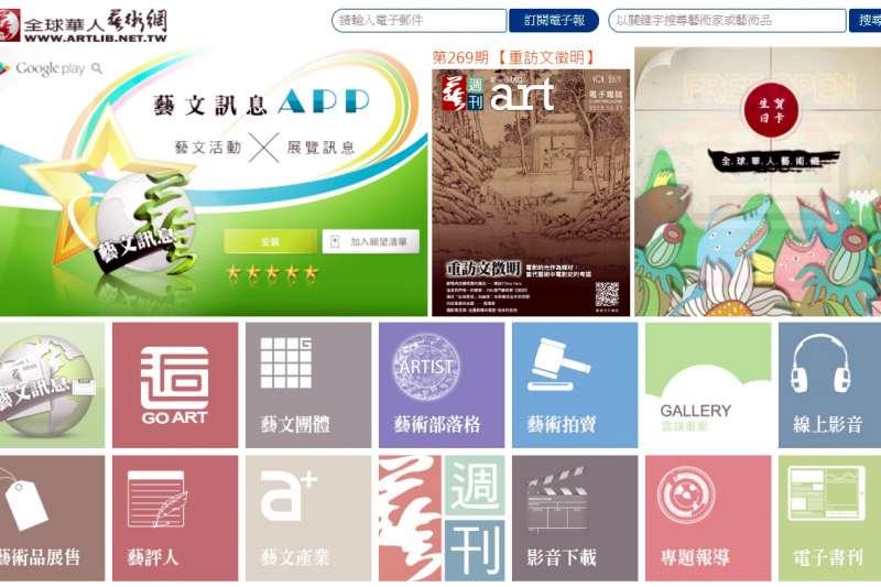 2018-10-29_全球華人藝術網官網。(翻攝全球華人藝術網)