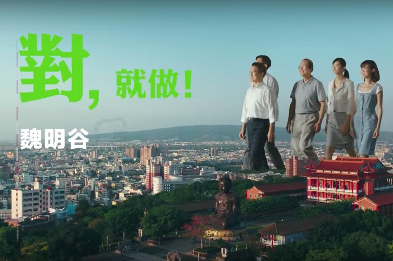 彰化縣長選舉》「一起做對的事!」魏明谷化身小巨人 力推彰化成為風光大縣-風傳媒