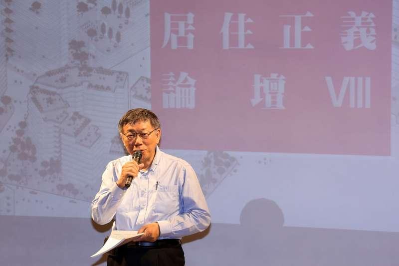 台北市長柯文哲參加臺北市政府居住正義。(台北市政府提供)