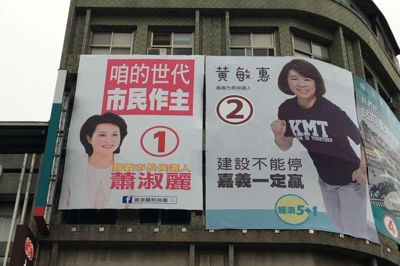 嘉義市長候選人蕭淑麗掛出「咱的世代 市民做主」看板(左),slogan與看板套色,都與4年前陳以真的幾乎完全一樣。(讀者提供)