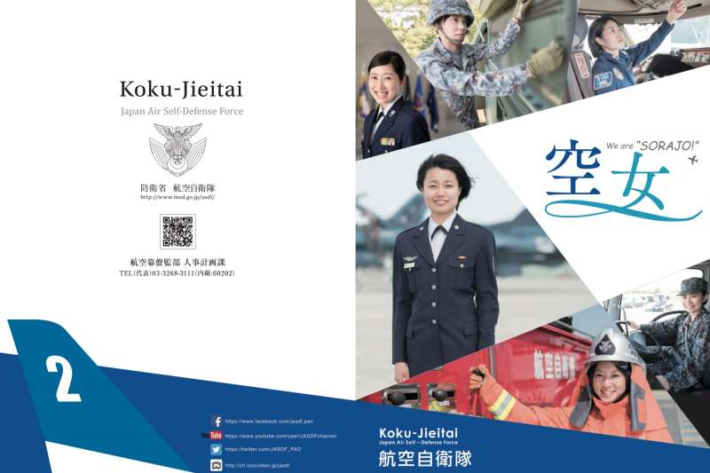 日本的女性自衛隊員日益增加,航空自衛隊甚至出版專刊介紹她們的表現。(日本航空自衛隊官網)