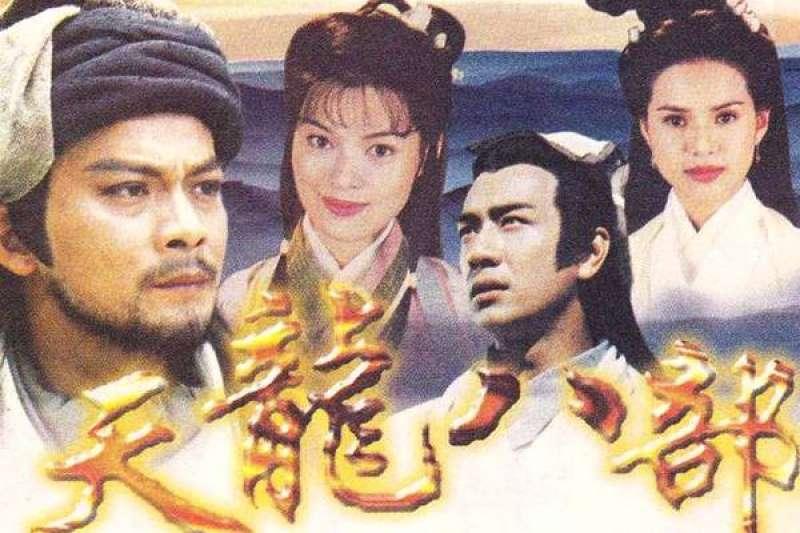 1997版《天龍八部》(圖/wikipedia)