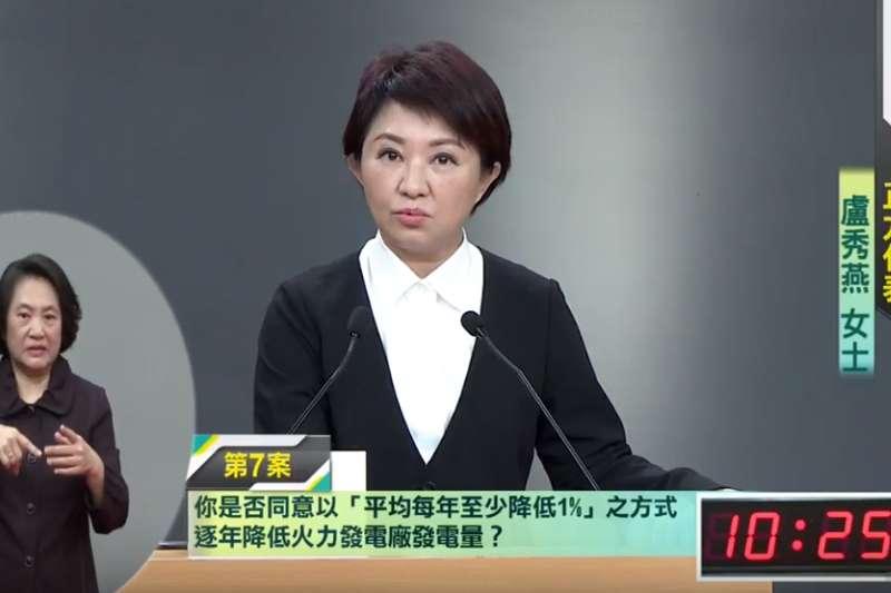 「反空污」公投辯論會今(3)日登場,正方代表、台中市長候選人盧秀燕批評,台灣空汙日益嚴重,蔡政府不僅視而不見,還把空汙標準降低欺騙民眾。(截圖自FTVLIVE@youtube)