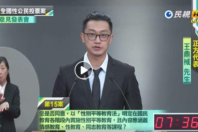東吳法律學系教師王鼎棫說,非同志的孩子可能會因對同志無知而發生歧視與霸凌,他贊成國中小應實施含同志教育的性別平等教育。(翻攝民視新聞臉書直播)