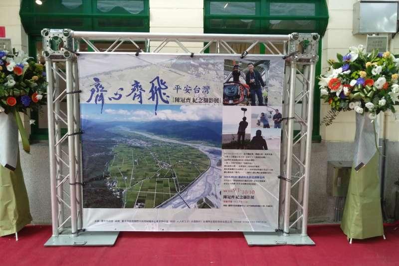 9月1日,「齊心齊飛 平安台灣—陳冠齊紀念攝影展」,在台中霧峰光復新村揭幕。(圖/謝幸吟提供)