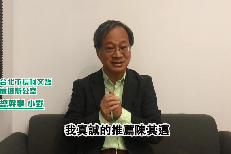 對於台北市長柯文哲競選總幹事小野拍面力挺民進黨高雄市長候選人陳其邁,人渣文本表示,並不會對柯有什麼負面影響。(資料趙,翻攝自Youtube影片)