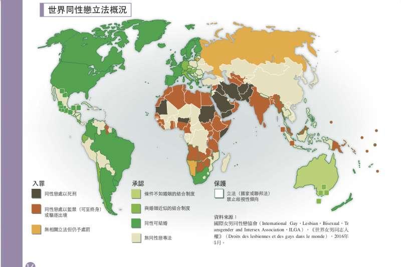 20181106-世界同性戀立法概況。(作者提供)