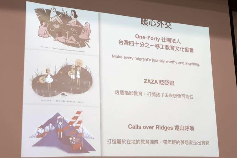2018年11月6日,「台灣外交暖實曆」募資行動,涵蓋推動暖心外交的One-Forty、遠山呼喚。(蔡亦寧攝)