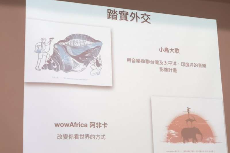 2018年11月6日,「台灣外交暖實曆」募資行動,涵蓋推動踏實外交的小島大歌、wowAfrica阿非卡。(蔡亦寧攝)