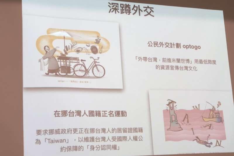 2018年11月6日,「台灣外交暖實曆」募資行動,涵蓋推動深蹲外交的公民外交計劃optogo、在挪台灣人國籍正名運動。(蔡亦寧攝)
