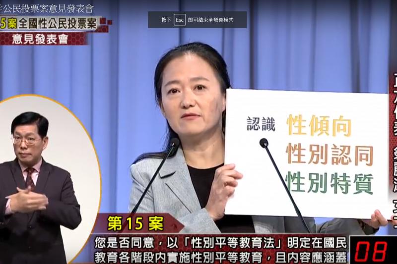 平權公投第15案意見發表會7日登場,正方代表鷺江國小教師翁麗淑強調「不是家長給的愛不夠,而是社會不友善殺死了孩子」。(擷取自YouTube)
