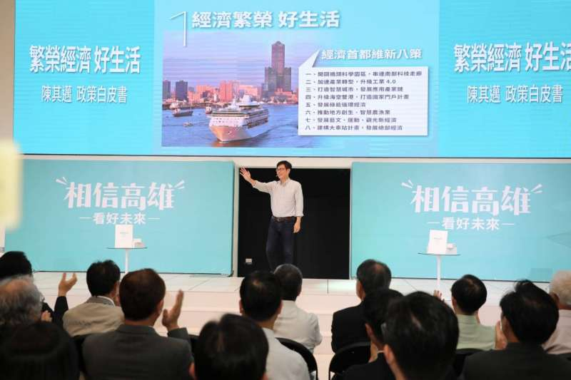 民進黨高雄市長候選人陳其邁7日下午在自己的老師、副總統陳建仁的陪同下,率12位顧問發表政策白皮書。(陳其邁辦公室提供)