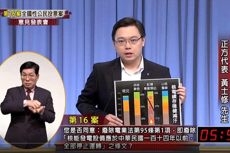 國際能源專家邁可‧史耐德表示,核電競爭力逐年衰退,是夕陽產業。正方代表黃士修(見圖)說,史耐德的報告提出的數字與世界核能協會(WNA)的報告截然不同。(翻攝Youtube頻道「 TTV Live 台視直播」)
