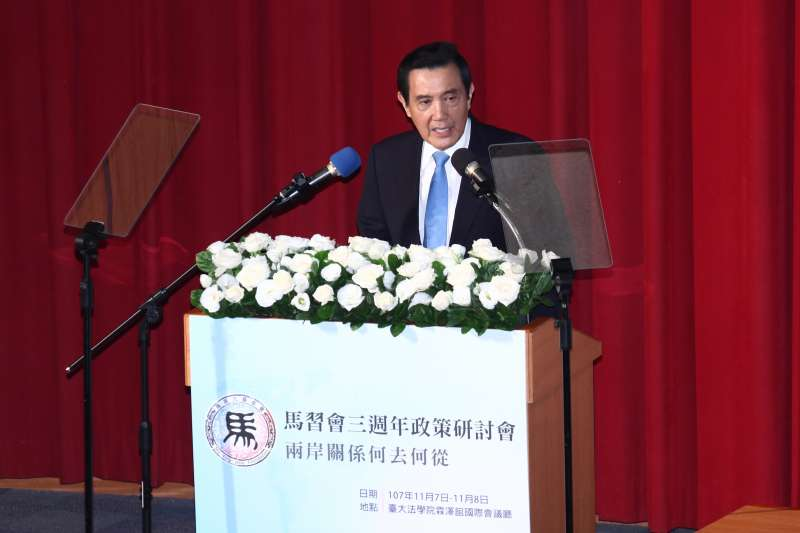 20181107-馬英九、吳敦義出席「馬習三週年兩岸關係何去何從政策研討會」開幕。(蔡親傑攝)
