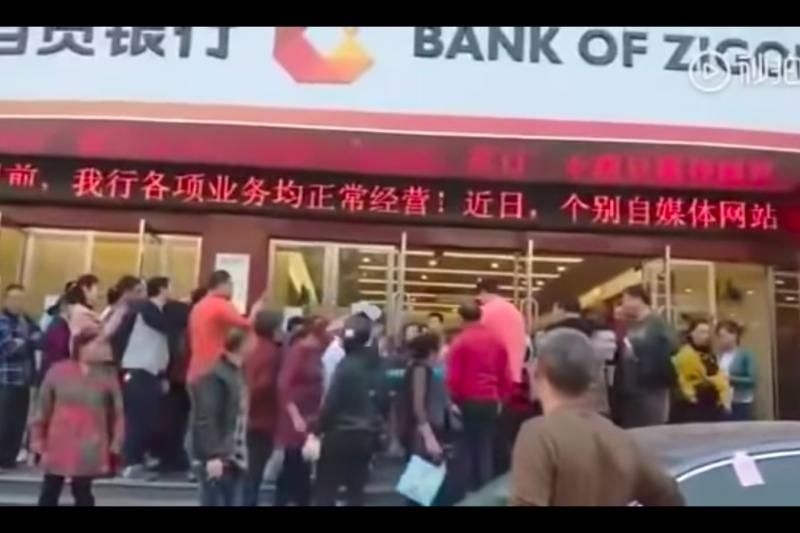 網友爆料稱,四川自貢銀行有三大股東捲款400億人民幣逃逸,儘管貼文遭刪除,最後仍在自貢銀行的十多間分行引爆擠兌潮。(取自網路)