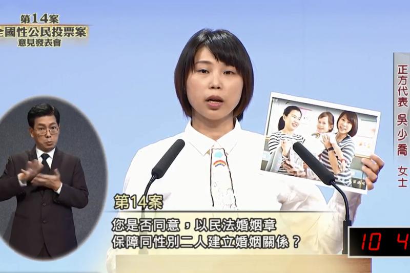 女同志媽媽吳少喬分享自己的故事,他說,女兒的心願,就是身份證上能有另一個媽媽的名字。(取自中視CTV@Youtube)