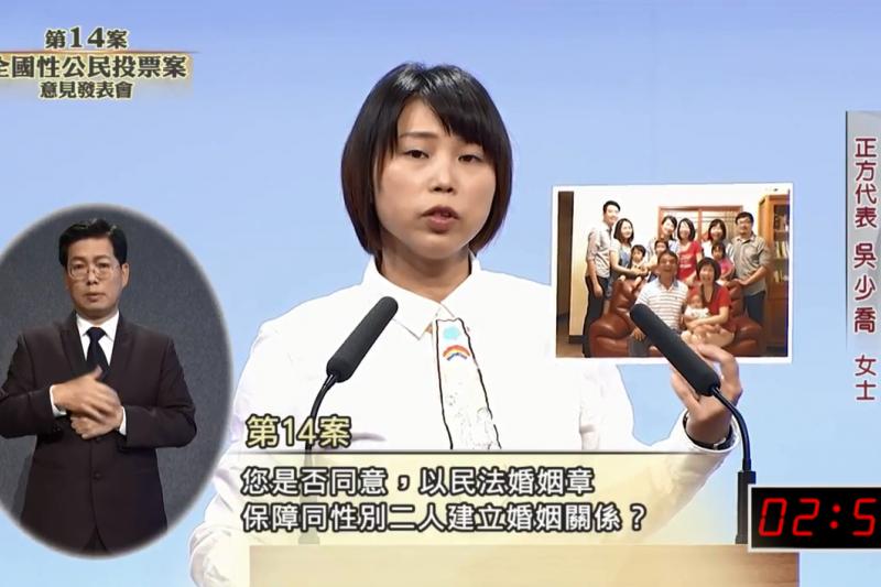 女同志媽媽吳少喬表示,一家人幸福美滿,但她也曾冒著生命危險生下女兒,原伴侶也歷經無法為女兒簽手術同意書的絕望。(取自中視CTV@Youtube)