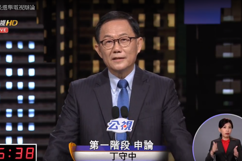 由公視舉辦台北市長電視辯論10日登場,這是5位候選人首次到齊,5位候選人將依續發言,國民黨候選人丁守中進行第一階段申論。(取自YouTube)