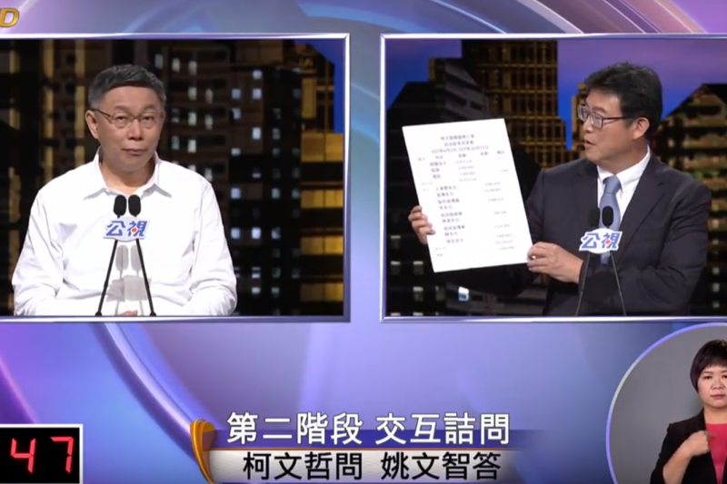 由公視舉辦台北市長電視辯論10日登場,台北市長柯文哲進行第二階段交叉詢問時,針對藍綠兩黨候選人提出公布競選經費要求。民進黨候選人姚文智拿出數據,公布自己競選經費收支。(取自YouTube)