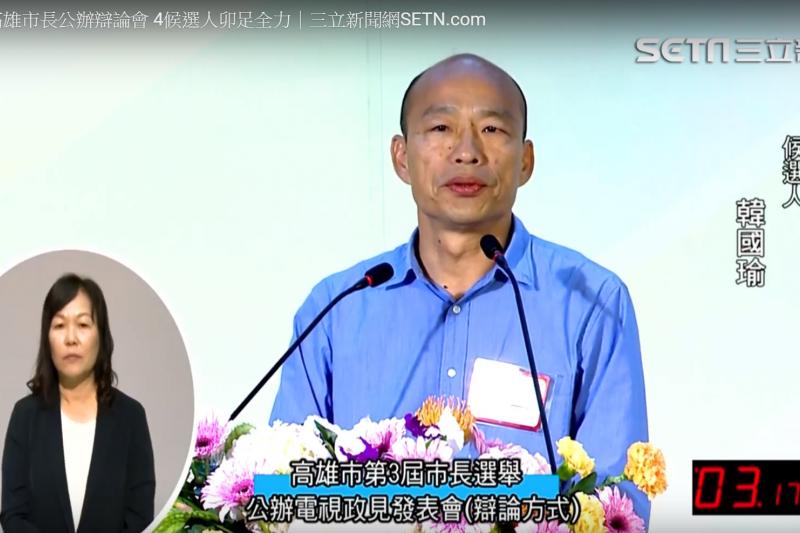 20181110-高雄市第3屆市長選舉公辦電視政見發表會10日下午登場,國民黨候選人韓國瑜表示要把高雄現況是「百業擔憂中」。(擷取自YouTube)