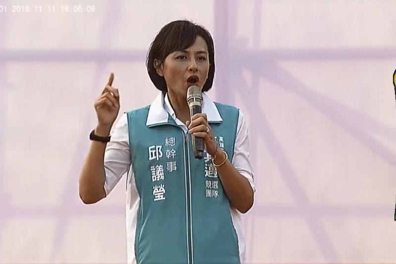 民進黨高雄市長候選人陳其邁11日在高雄旗山舉行造勢活動,擔綱主持的立委邱議瑩在台上喊「大家嘸離開」。(資料照,截自「陳其邁 Chen Chi-Mai」臉書直播影片)