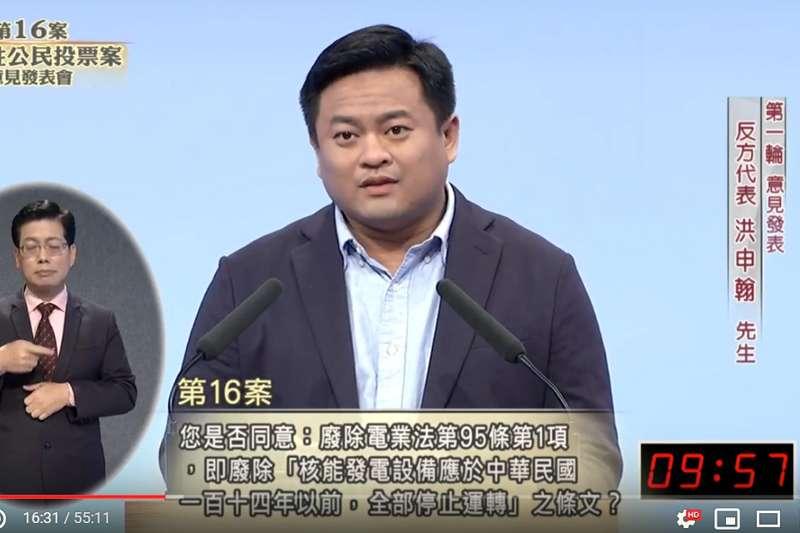 2018-11-12_以核養綠公投辯論,反方代表洪申翰。(翻攝youtube「中視 CTV 官方頻道」)