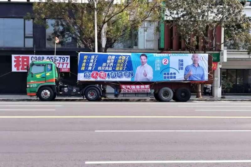 老車自救會支持高雄韓國瑜和台南高思博(林深靖提供)