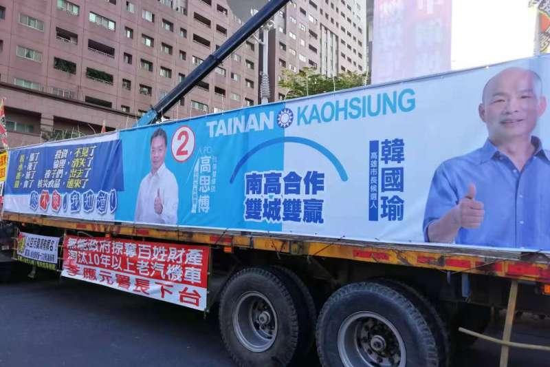 左翼聯盟支持老車自救會的抗爭,老車自救會以大型宣傳車支持高雄韓國瑜和台南高思博,有人質疑「左翼的主體何在?」。(作者提供)
