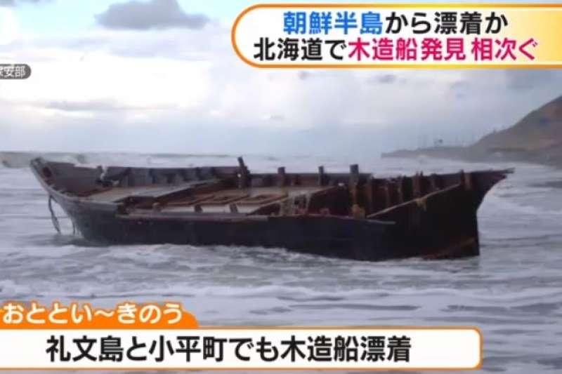 日本北海道近日發現多艘疑似來自朝鮮半島的漂流船。(翻攝影片)