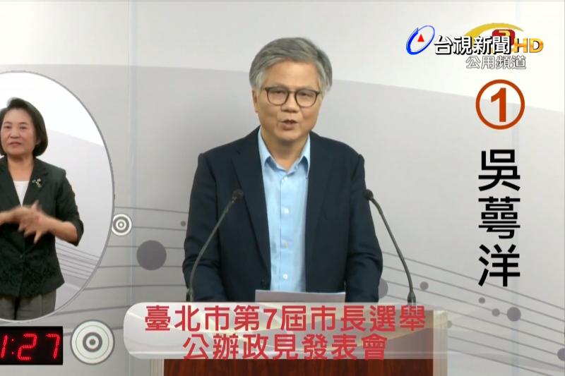 先前因蜂蜜檸檬爆紅,台北市長候選人吳萼洋今(18)日再拋震撼彈,表示如果他當市長,將訓練「副市長」當總統人選。(截自台視網路直播)
