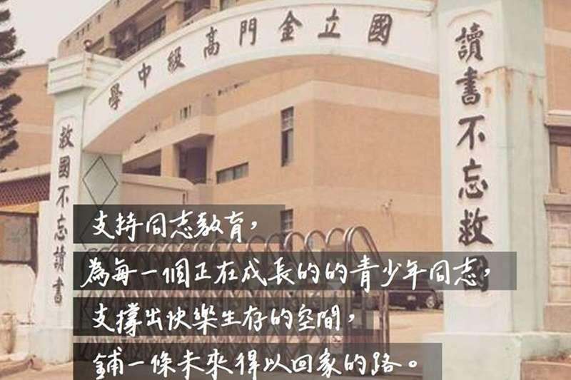冷戰下的金門被譽為「民主前哨」、「自由堡壘」,怎地當我們要現身、坦承最真實的自己時,卻必須發生在離家幾百里的台北?(圖/青春藏了誰)