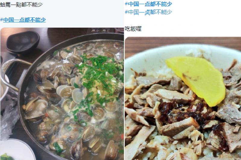 「中國一點都不能少」的hashtag到處大洗版,只不過到了twitter上竟然變成了美食版?台灣推友的幽默反擊,讓中國網友都忍不住誇讚太有才。(圖/翻攝自twitter)