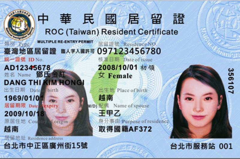 20181121-國發會主委陳美伶21日宣布最快明年第一季,外籍人士發放新制編碼的居留證,編碼方式將和台灣的身分證一致。(取自維基百科)