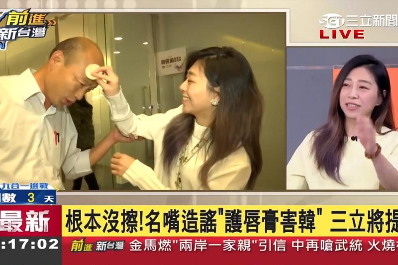 三立新聞找來幫韓國瑜上妝的化妝師到節目澄清韓國瑜辯論當天都沒有使用護唇膏。(取自節目片段)