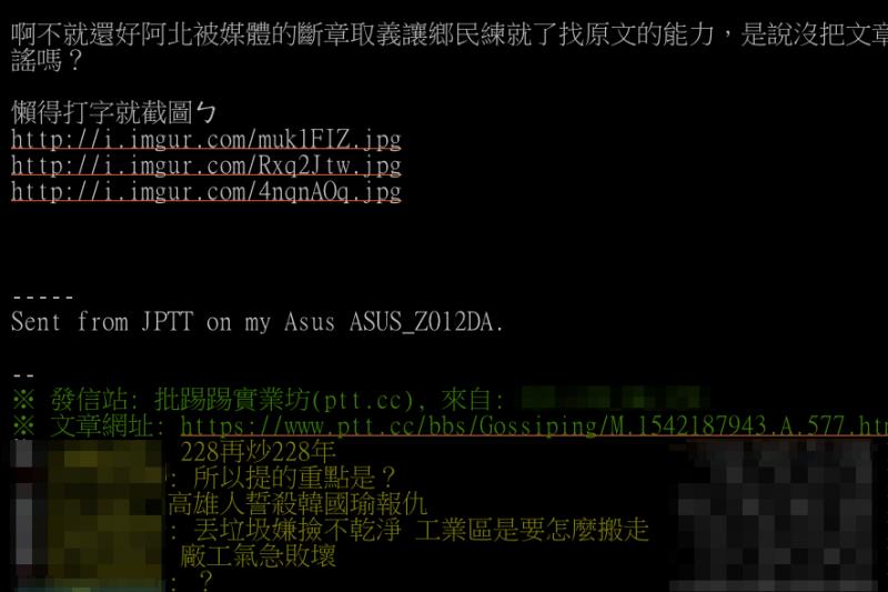 警方調查,留言網友的真實身份為一名47歲的趙姓男工程師,於一家科技公司任職,目前在台北市士林區獨居。(取自PTT)