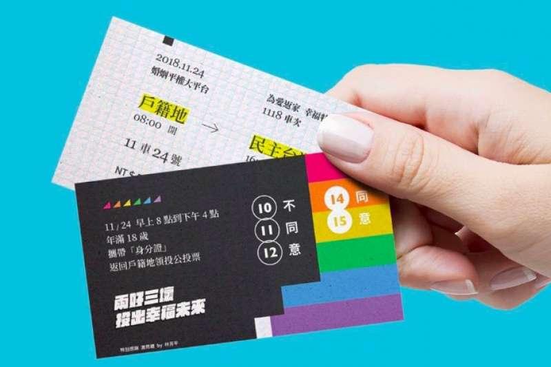 性別平權組織為年底公投宣傳婚姻平權(圖/想想論壇)