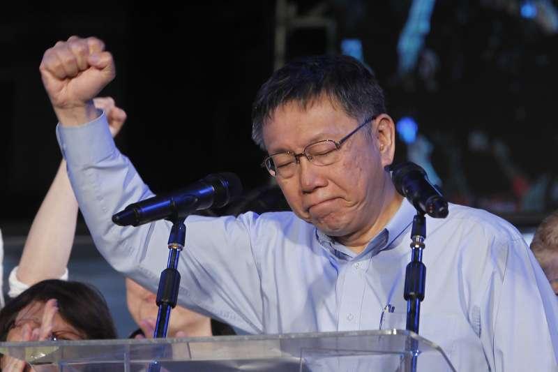 2018年11月24日台北市長選舉投票,經過馬拉松式地近12小時開票,柯文哲挺住民意海嘯與藍綠夾殺,宣布勝選(AP)