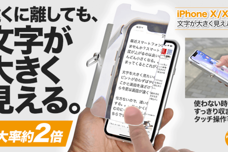 日本推出iPhone X/XS「老花專用保護套」,裝上去就能放大螢幕上的字,材質又輕巧,真的很方便。(圖/截自YouTube,智慧機器人網提供)
