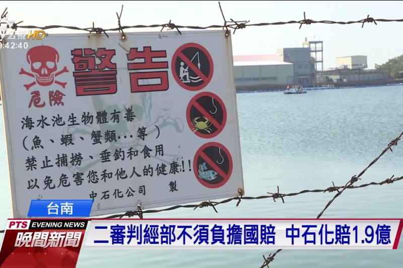 中石化台南安順廠區戴奧辛污染案,台南高等法院去年二審時判中石化須賠償1.9億餘元,但經濟部免賠。(截圖自Youtube影片新聞畫面)