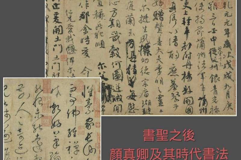故宮出借顏真卿《祭姪文稿》和懷素《自敘帖》給東京博物館展出。(取自故宮博物院臉書粉專)