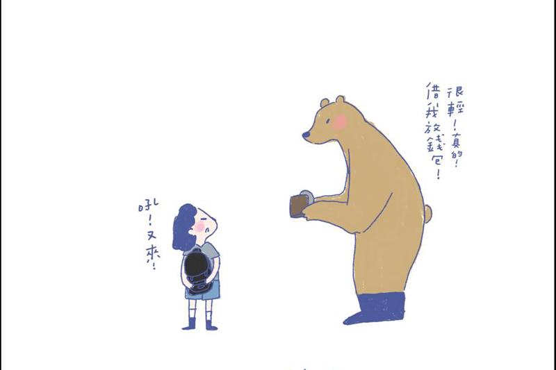 (圖片來源/咻咻熊粉絲專頁)