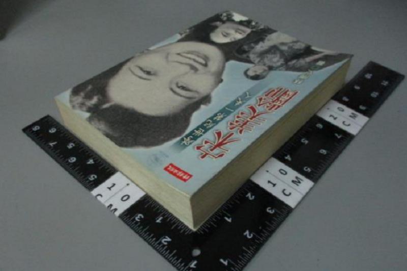 林博文的著作《跨世紀第一夫人宋美齡》(時報出版)
