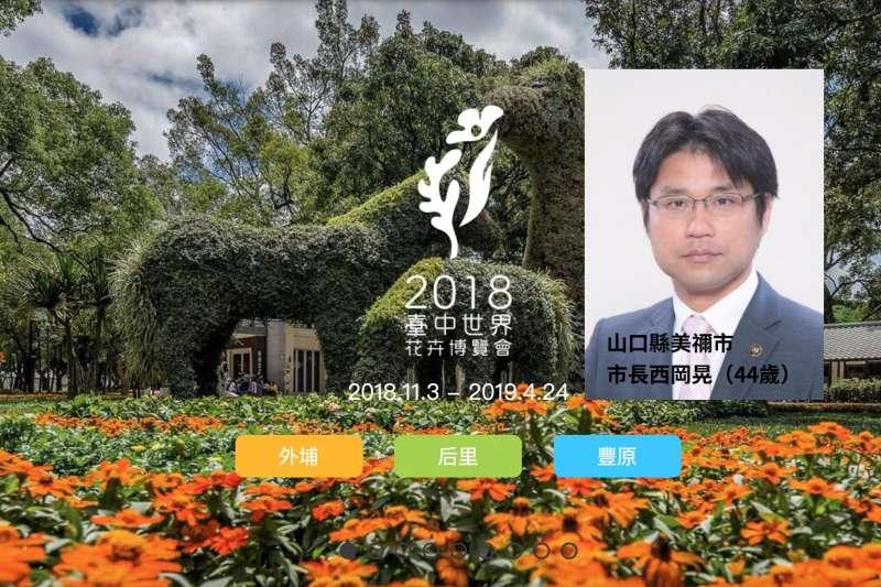 時年44歲的山口縣美禰市市長西岡晃考察台中花博,因傳出叫小姐的醜聞宣布辭職。但在10日的補選中再度勝出,成功回鍋市長一職。