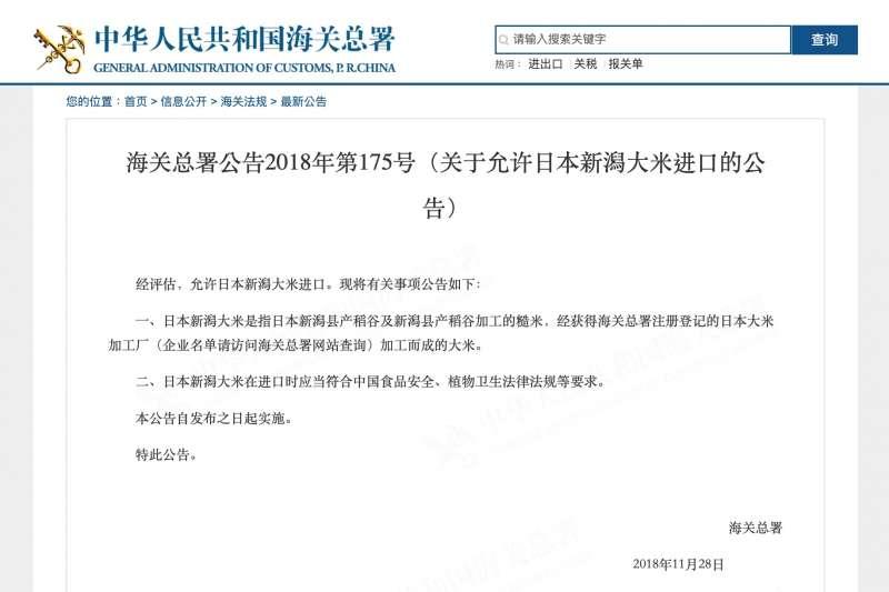 中國海關總署的公告。