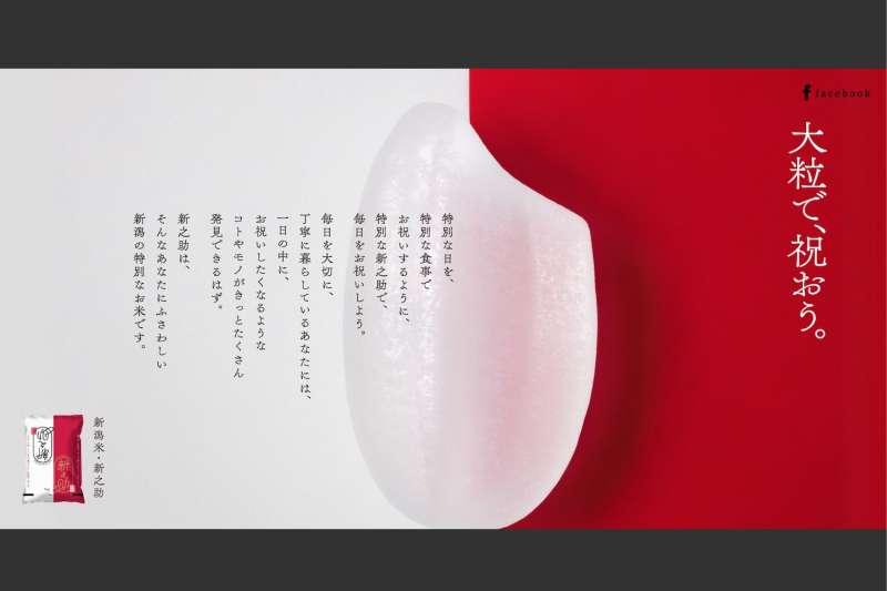 獲得中國解禁進口的新潟米。(翻攝新潟縣官網)